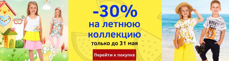 Скидка -30% на летнюю коллекцию